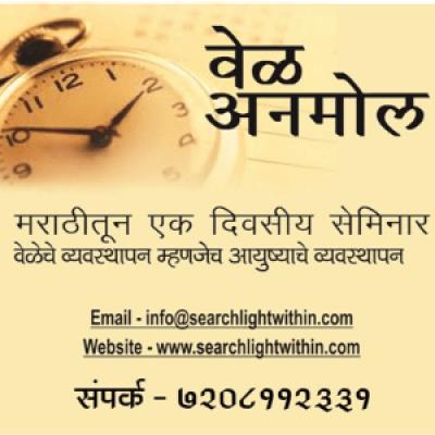 Time Management Seminar In Marathi Vel Anmol   in Nashik