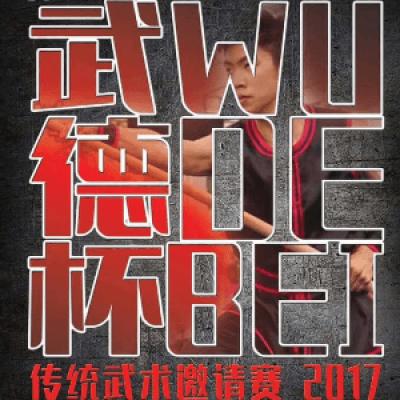 International Wu De Bei Traditional Wushu Competition 2017