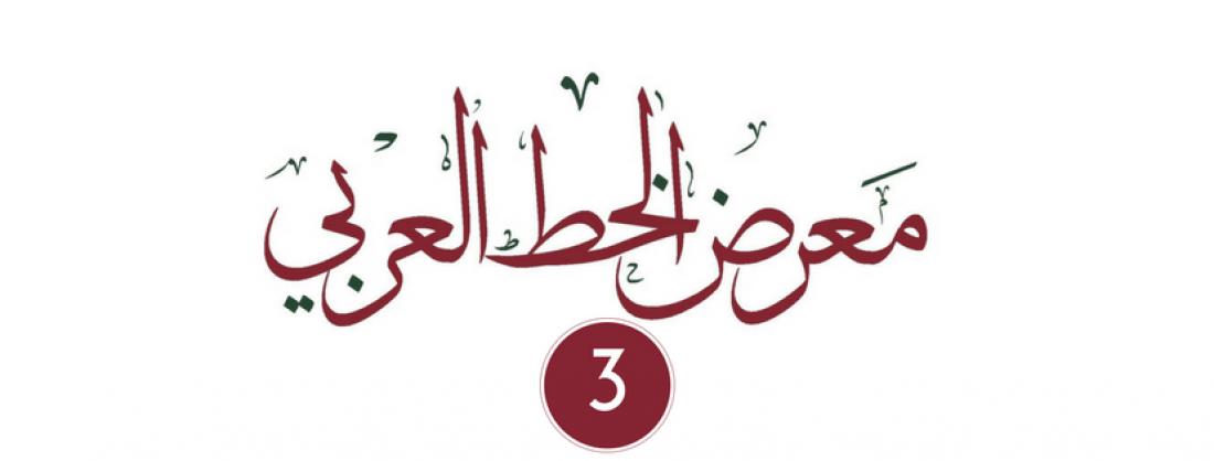 Arabic Calligraphy Exhibition