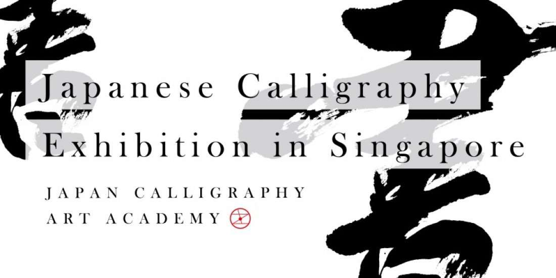 Japanese Calligraphy Exhibition in Singapore