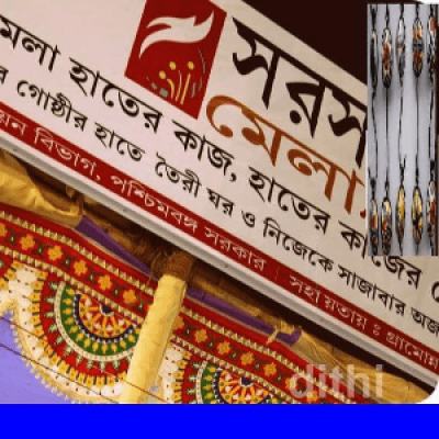 13th Kolkata Saras Mela