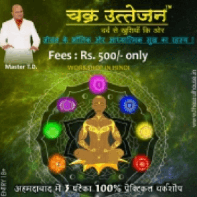 Chakra Uttejan Workshop - An Exclusive Chakra Workshop