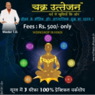 Chakra Uttejan Workshop - Activating Our Energy Vortex Surat