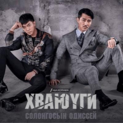A Korean Odyssey EP 7 (ENGSUB) 2018 Full Episodes