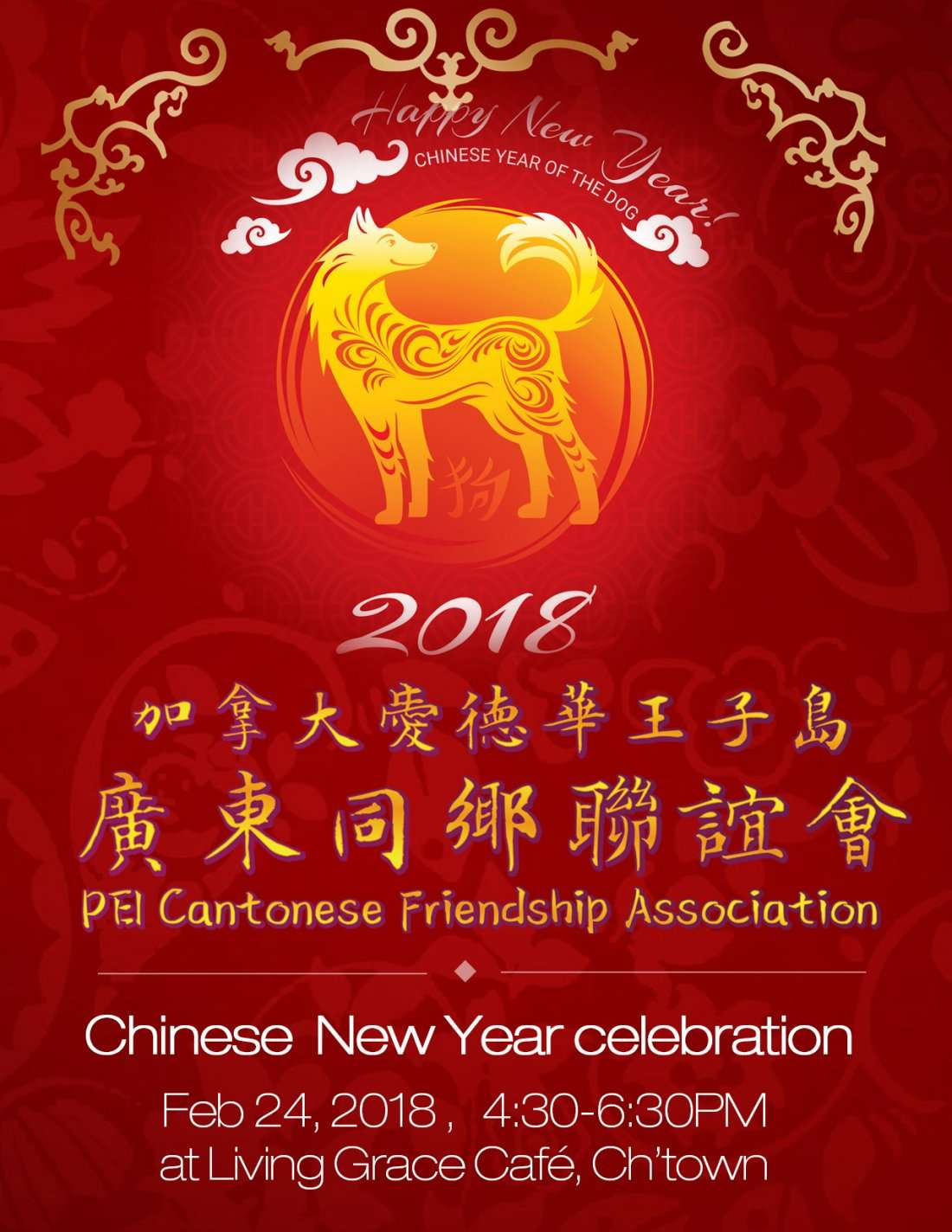Annual PEI Cantonese Friendship Association Chinese New Year Party ...