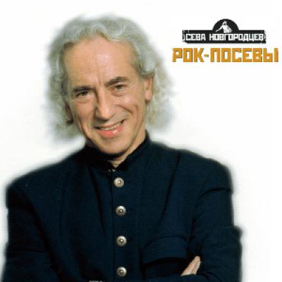 Seva Novgorodcev. Triff eine Legende