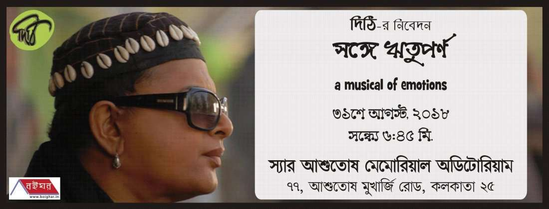 Songe Rituparno  A Musical of Emotions