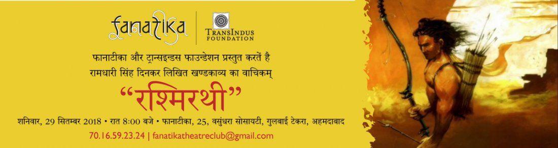 Rashmirathi - Vachikam in Hindi