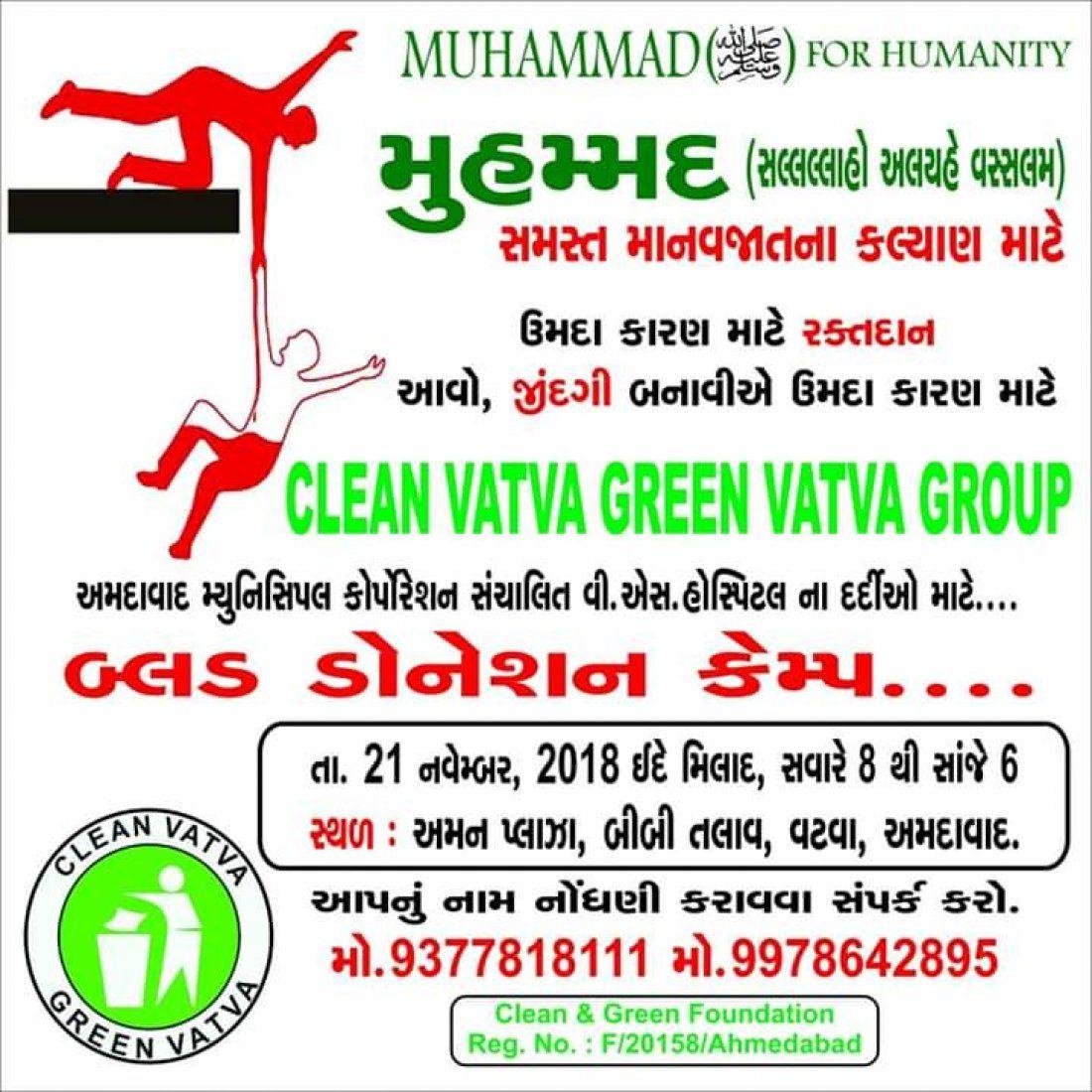 Blood Donation Camp On Eid-e-Milaadunnabi By Clean vatva green vatva