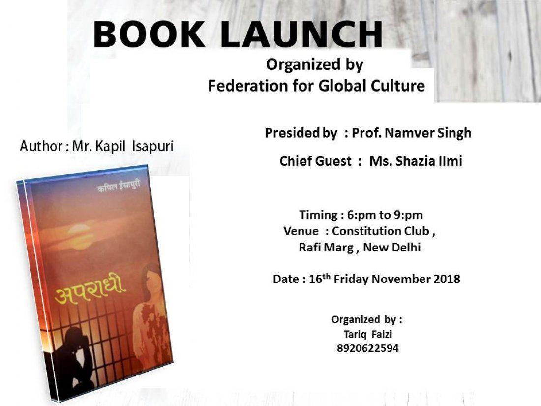 Apradhi  Book launch