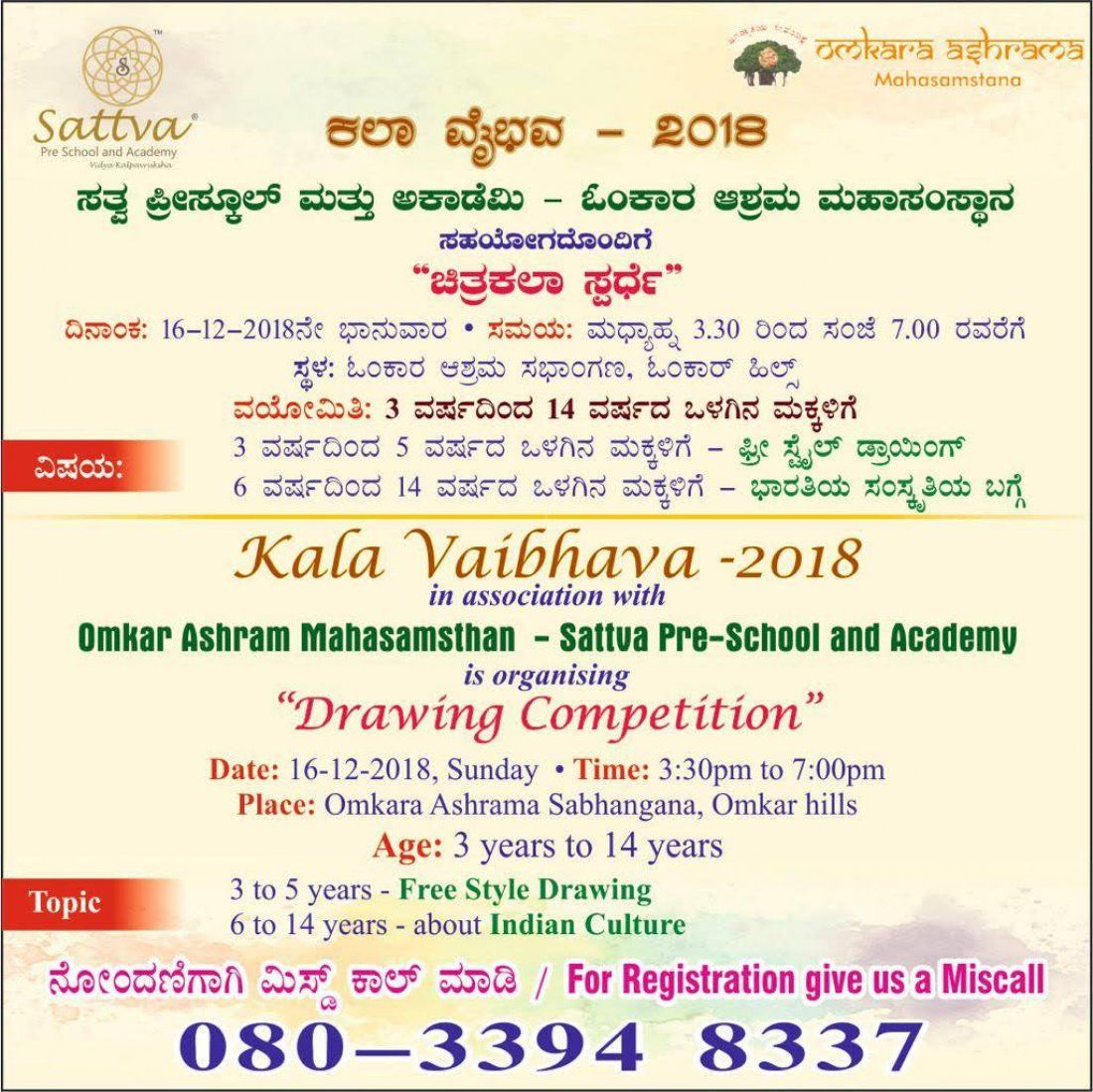 Sattva Drawing Competition