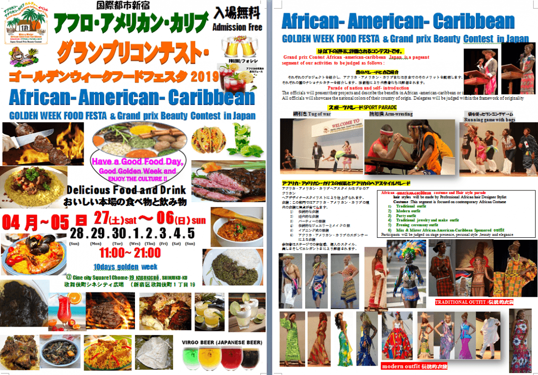 AFRICAN- AMERICAN CARIBBEAN GOLDEN WEEK FOOD FESTA &MISS & MISTER  BEAUTY CONTEST IN JAPAN 2019