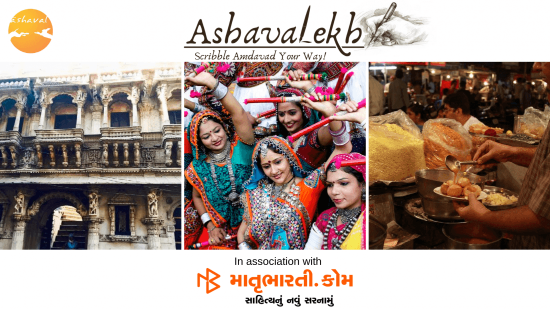Ashavalekh - Scribble Ahmedabad Your Way