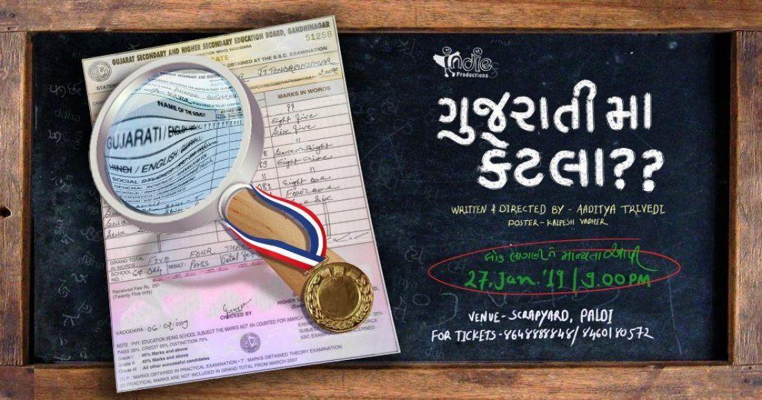 Gujarati Ma Ketla  - Gujarati Natak