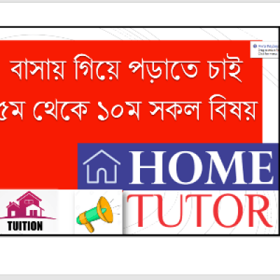 Tution Service in Rajshahi  Home Tutor From RUET