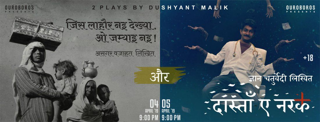 Dastan Ae Narak - A Comedy Play