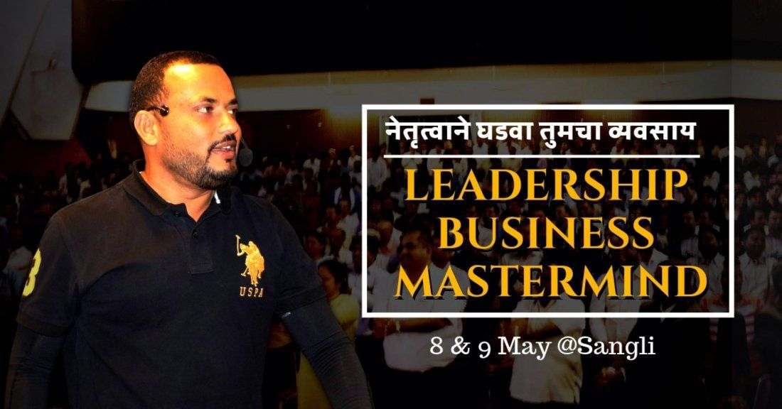 LEADERSHIP BUSINESS MASTERMIND