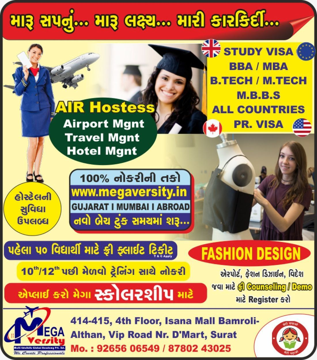 Job Training Airport Cabin Crew Fashion Abroad Study Pr Free Seminar At Mega Versity Multi Eduskills Global Academy Pvt Ltd Surat