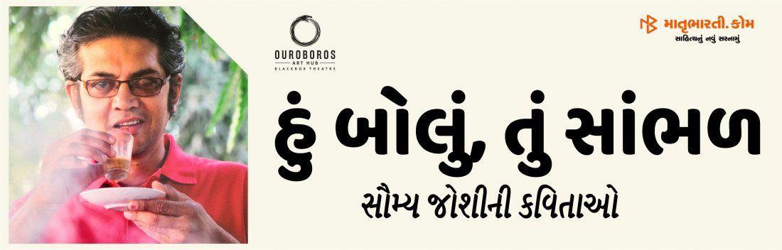 Hun Bolu Tu Saambhad - Saumya Joshi