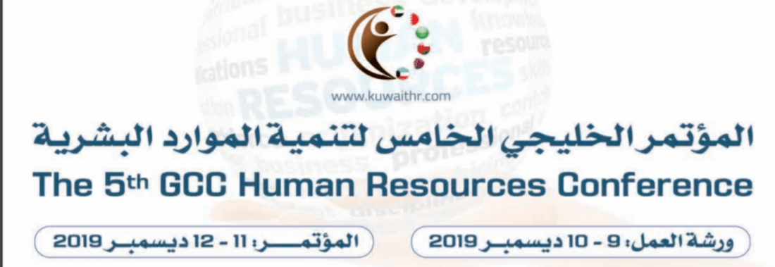 The 5th GCC Human Resources Conference