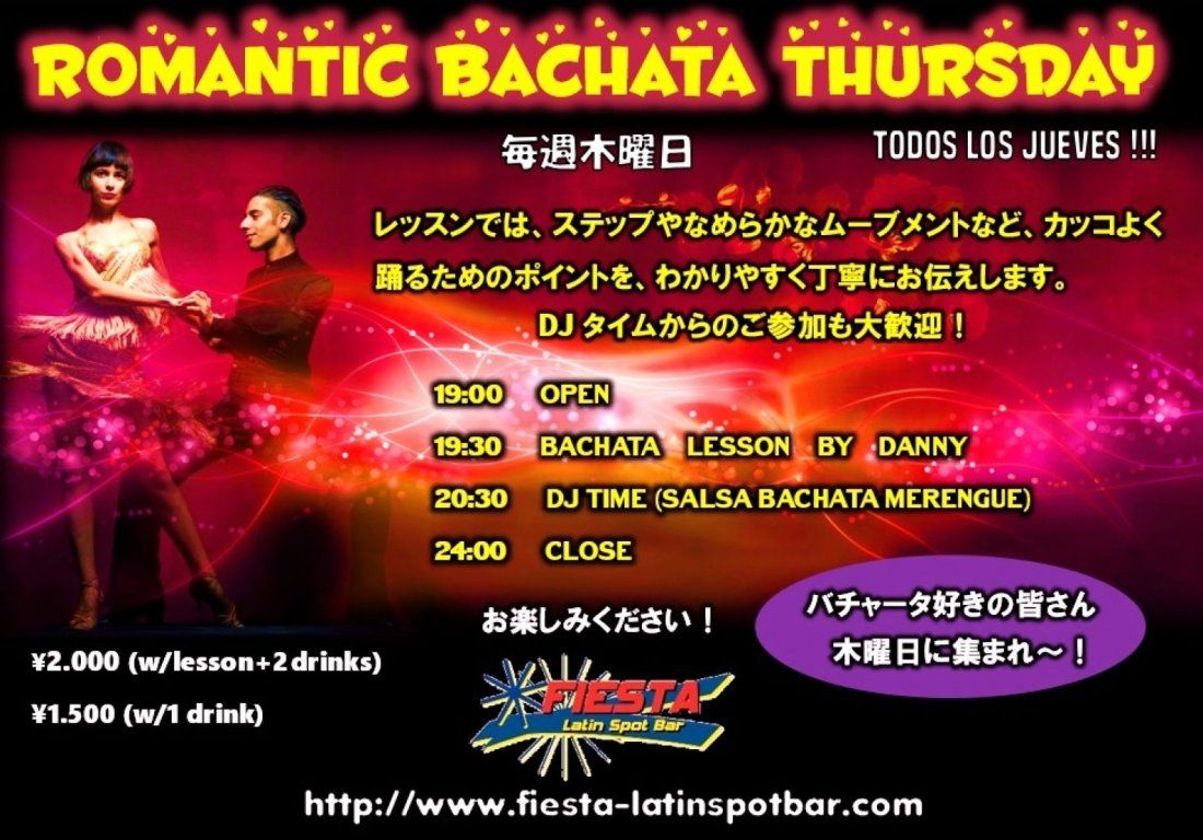 1017(Thu) ROMANTIC BACHATA THURSDAY