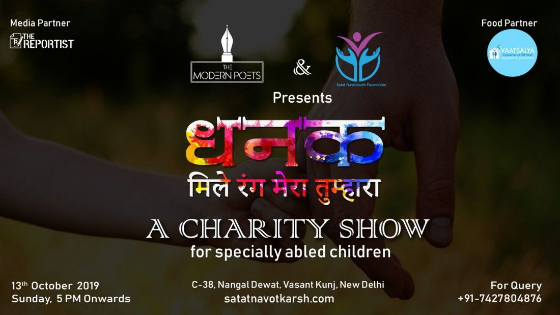 Dhanak  A Fund Raising Show For Specially Abled Children