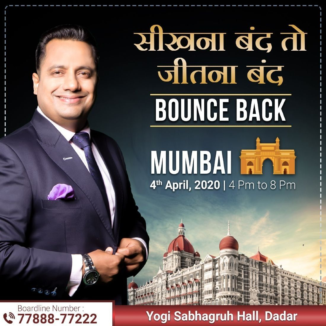 BOUNCE BACK MUMBAI BY DR. VIVEK BINDRA