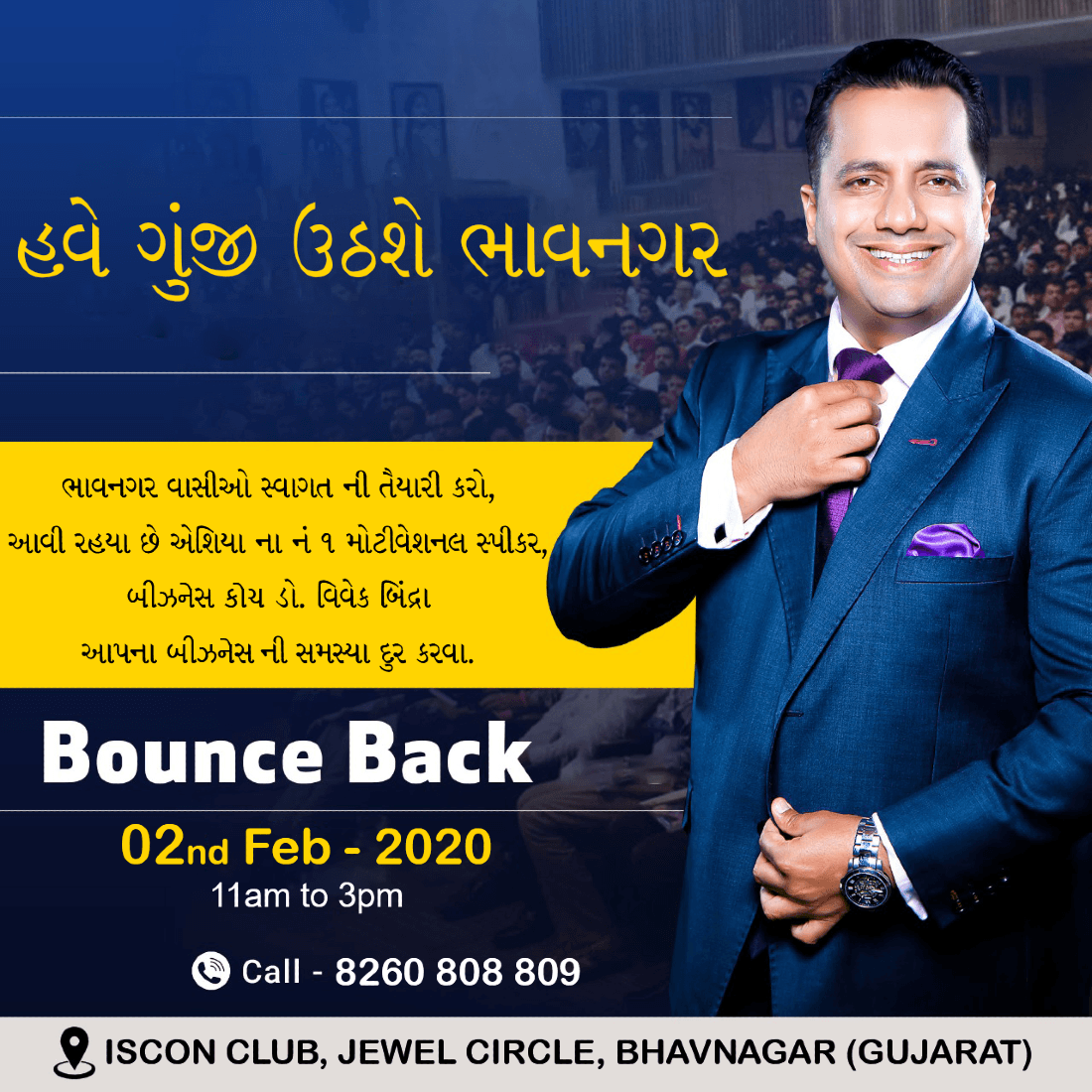 Bounce Back Bhavnagar by Dr. Vivek Bindra