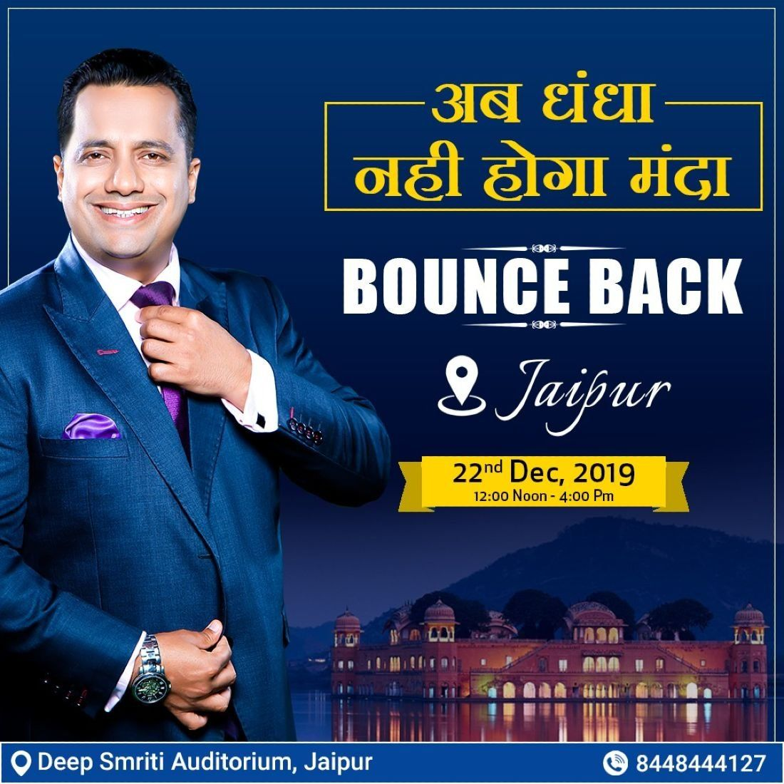 Bounce Back Jaipur by Dr. Vivek Bindra