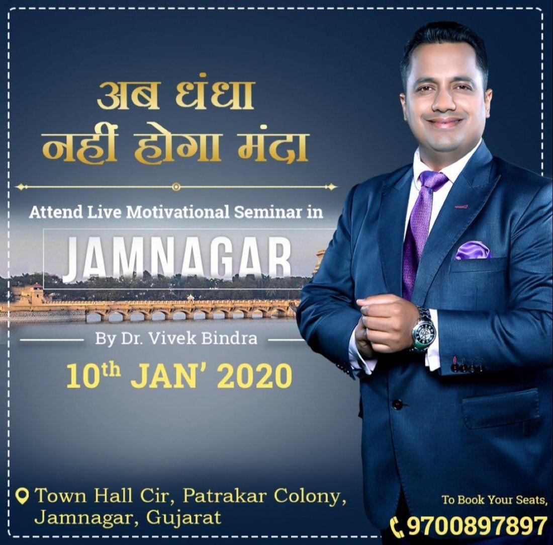 Bounce Back Jamnagar by Dr. Vivek Bindra