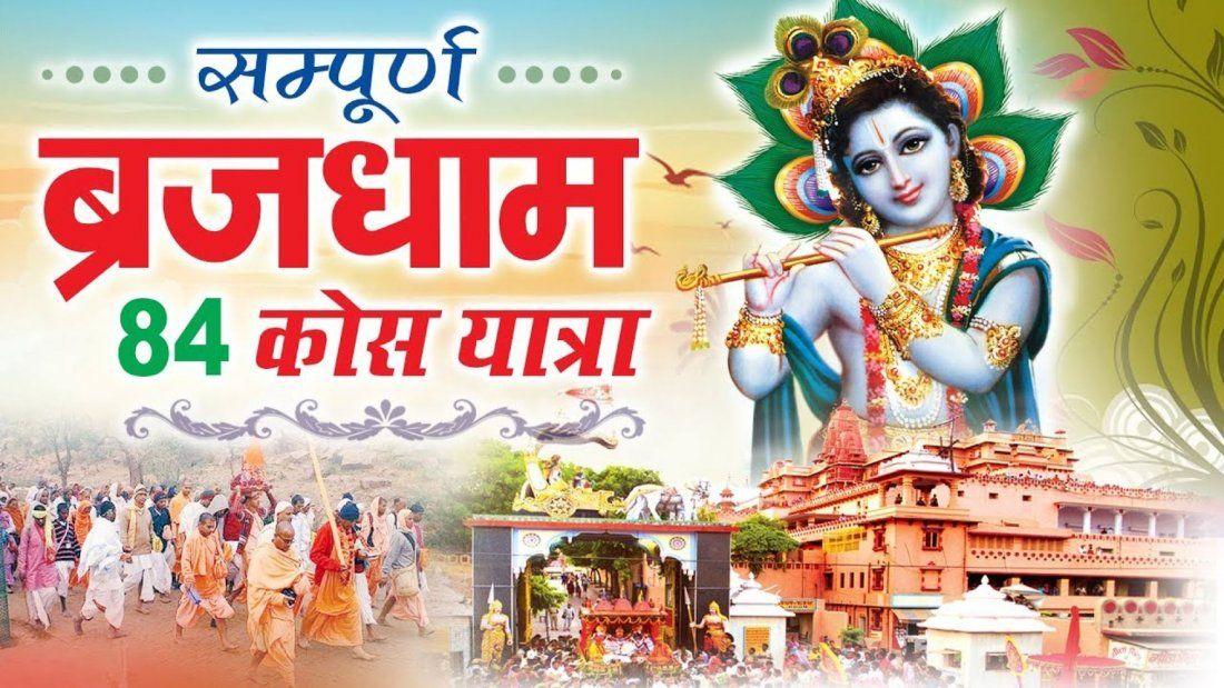 Spiritual Land of Vraj Bhoomi Parikrama (Circumambulation) in 6 Days