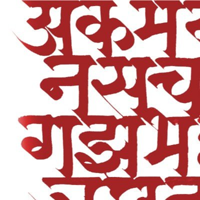 Devanagiri Calligraphy Workshop