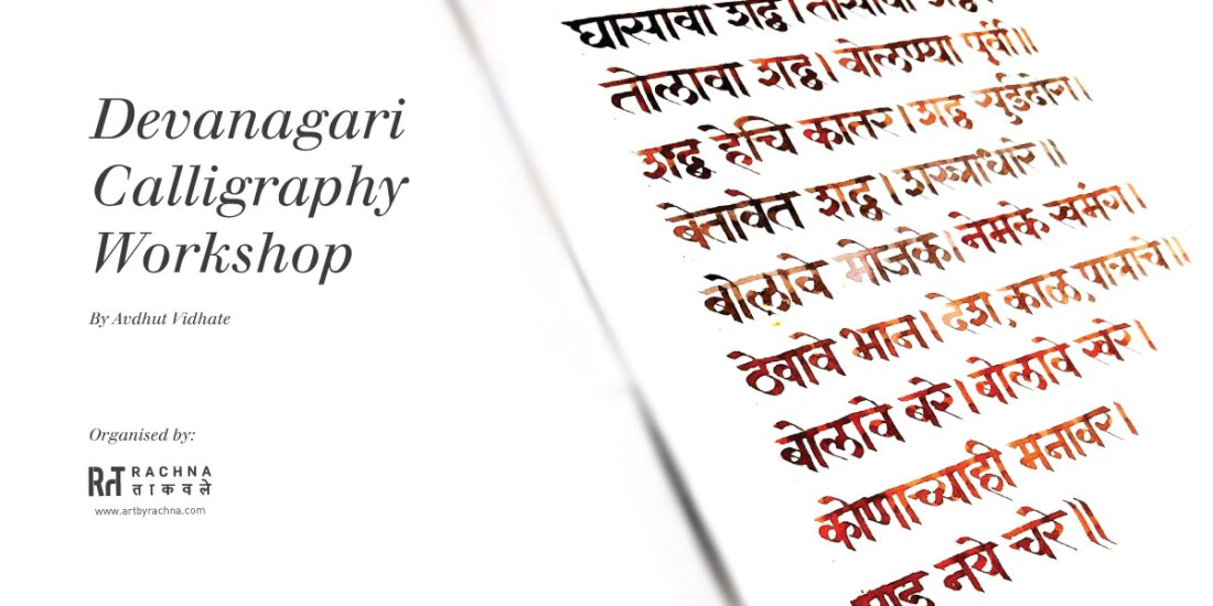 Devanagiri Calligraphy Workshop, 9 November | Online Event | AllEvents.in