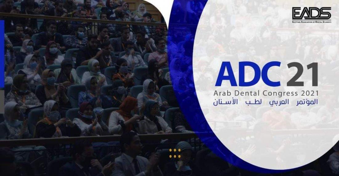 المؤتمر العربي لطب الأسنان في مصر ADC 21 _, 22 October | Event in Cairo | AllEvents.in